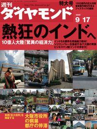 週刊ダイヤモンド 05年9月17日号