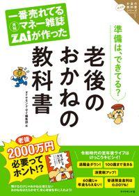 一番売れてる月刊マネー雑誌ザイが作った 老後のおかねの教科書(ダイヤモンド社)