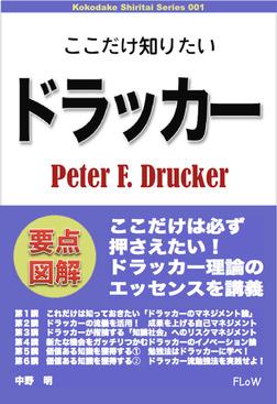 ここだけ知りたいドラッカー-電子書籍