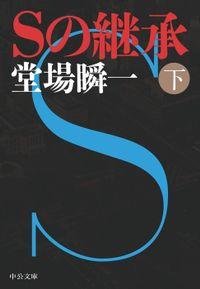 Sの継承(下)