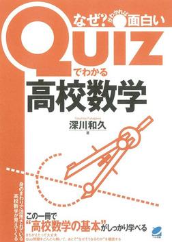 Quizでわかる高校数学-電子書籍