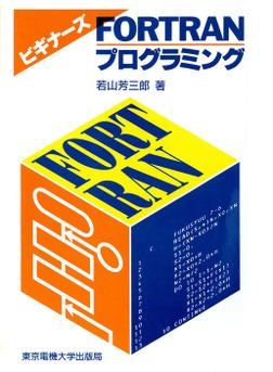 FORTRANプログラミング-電子書籍