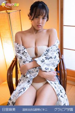 日里麻美 温泉浴衣&眼帯ビキニ グラビア学園-電子書籍