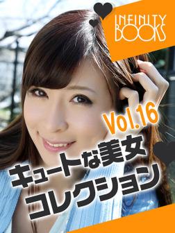 キュートな美女コレクション VOL.16-電子書籍