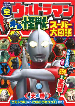 全ウルトラマン オール怪獣スーパー大図鑑 天の巻-電子書籍