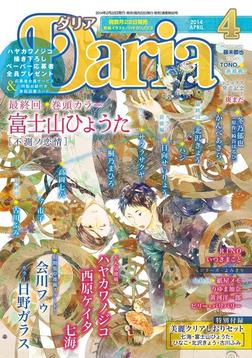 ダリア 2014年4月号-電子書籍