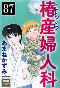 こちら椿産婦人科(分冊版) 【第87話】