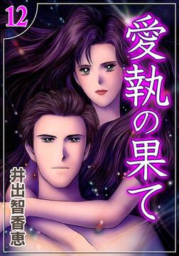 愛執の果て (12)-電子書籍