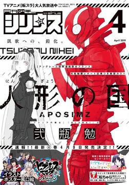 月刊少年シリウス 2019年4月号 [2019年2月26日発売]-電子書籍