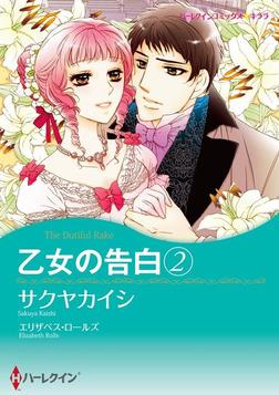 乙女の告白 2-電子書籍