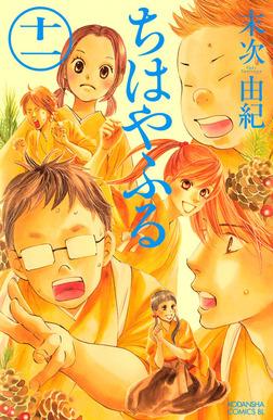 ちはやふる(11)-電子書籍