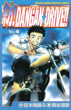 紡!DANGAN☆DRIVE!!(4)-電子書籍