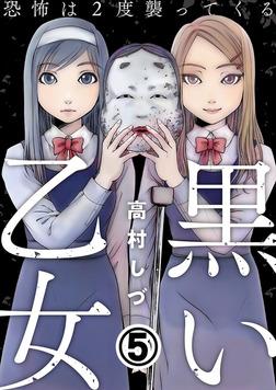 黒い乙女~恐怖は2度襲ってくる~ 5巻-電子書籍