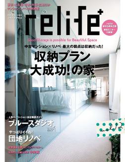 リライフプラスVol.12-電子書籍