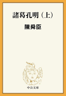 諸葛孔明(上)-電子書籍
