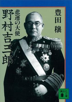 悲運の大使 野村吉三郎-電子書籍