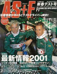 AS+F(アズエフ)2001 新春テスト号