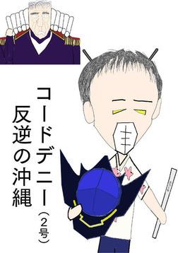 コードデニー(2号)・反逆の沖縄-電子書籍