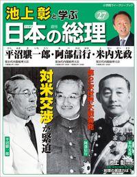 池上彰と学ぶ日本の総理 第27号 平沼騏一郎/阿部信行/米内光政