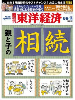 週刊東洋経済 2014年8月9-16日合併号-電子書籍