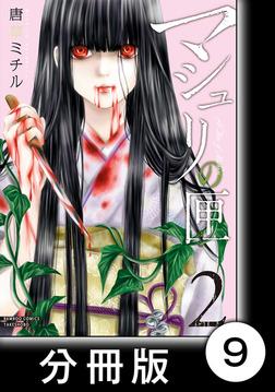 マシュリの匣【分冊版】9-電子書籍