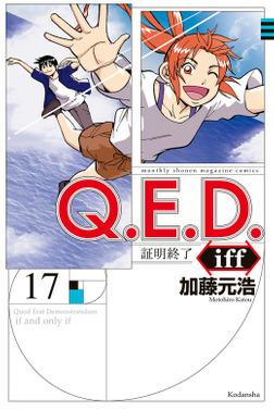 Q.E.D.iff ―証明終了―(17)-電子書籍