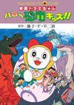映画ドラミちゃん(てんとう虫コミックス)