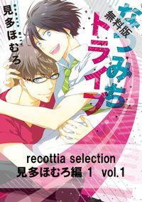 recottia selection 見多ほむろ編1 vol.1【期間限定 無料お試し版】