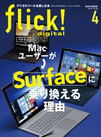 flick! digital 2016年4月号 vol.54