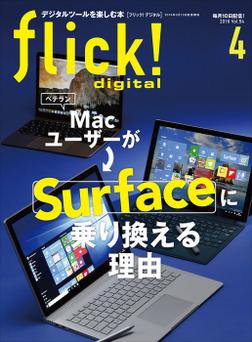 flick! digital 2016年4月号 vol.54-電子書籍