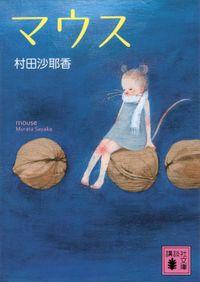 マウス(講談社文庫)