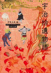 宇治拾遺物語 ビギナーズ・クラシックス 日本の古典