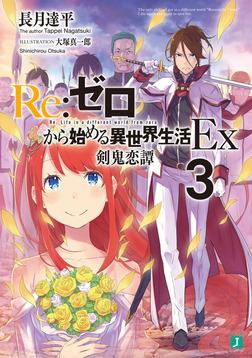 Re:ゼロから始める異世界生活 Ex3 剣鬼恋譚-電子書籍