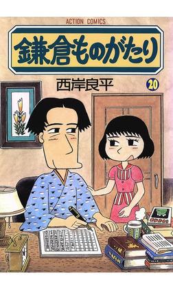 鎌倉ものがたり / 20-電子書籍