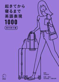 [音声DL付]起きてから寝るまで英語表現1000 海外旅行編