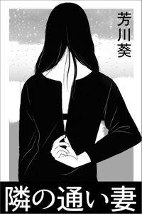 隣の通い妻(特選小説)