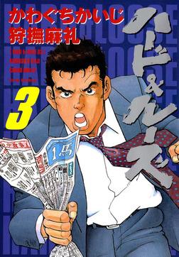 ハード&ルーズ 3巻-電子書籍
