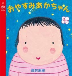 おやすみあかちゃん-電子書籍