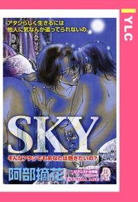 SKY 【単話売】