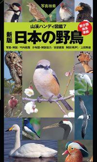 ヤマケイハンディ図鑑7 新版 日本の野鳥