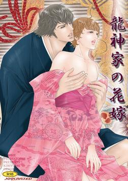 龍神家の花嫁-電子書籍