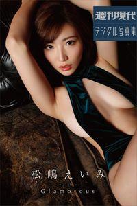 松嶋えいみ「Glamorous」 週刊現代デジタル写真集