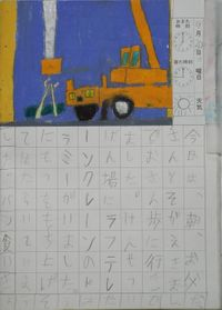 TALKEN絵日記44冊目