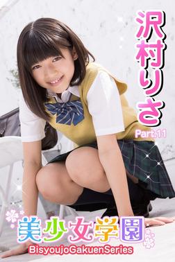美少女学園 沢村りさ Part.11-電子書籍