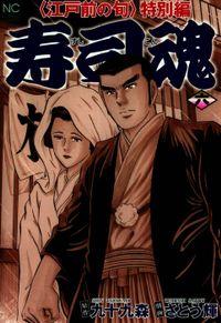 寿司魂 6