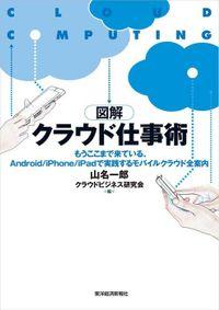 図解クラウド仕事術 ―Android/iPhone/iPadで実践するモバイルクラウド全案内