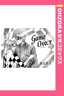 GameOver Section1―彼女― 【単話売】-電子書籍
