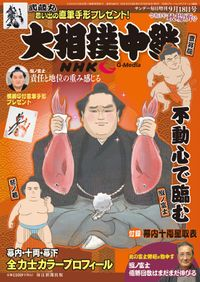サンデー毎日増刊 (サンデーマイニチゾウカン) NHK G-media 大相撲中継 令和3年秋場所号