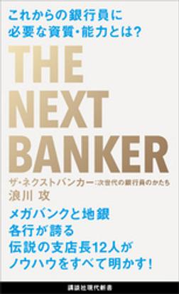ザ・ネクストバンカー 次世代の銀行員のかたち-電子書籍