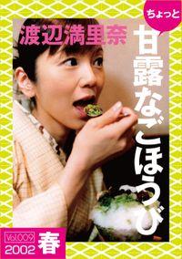 """ちょっと""""甘露なごほうび""""【2002春】"""